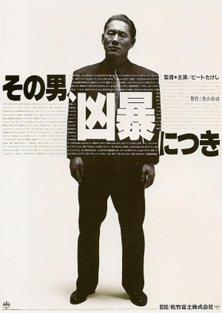Violent Cop (1989 film) movie poster