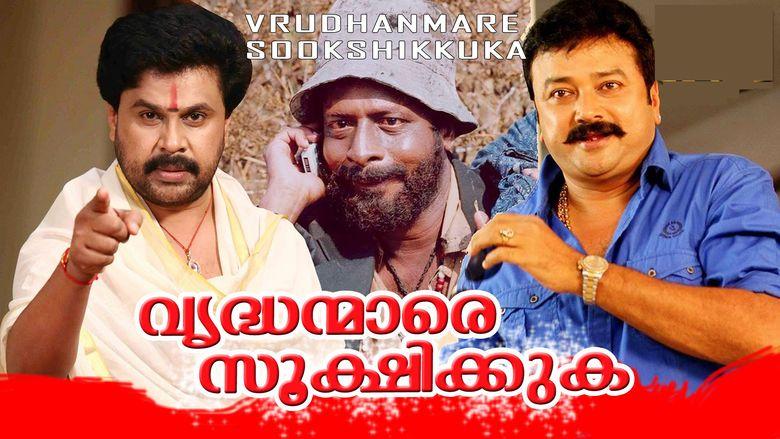Vrudhanmare Sookshikkuka movie scenes