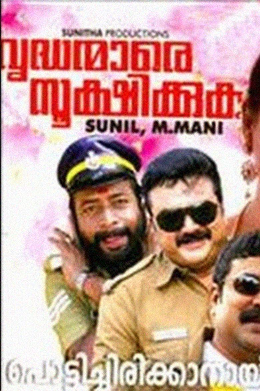 Vrudhanmare Sookshikkuka movie poster