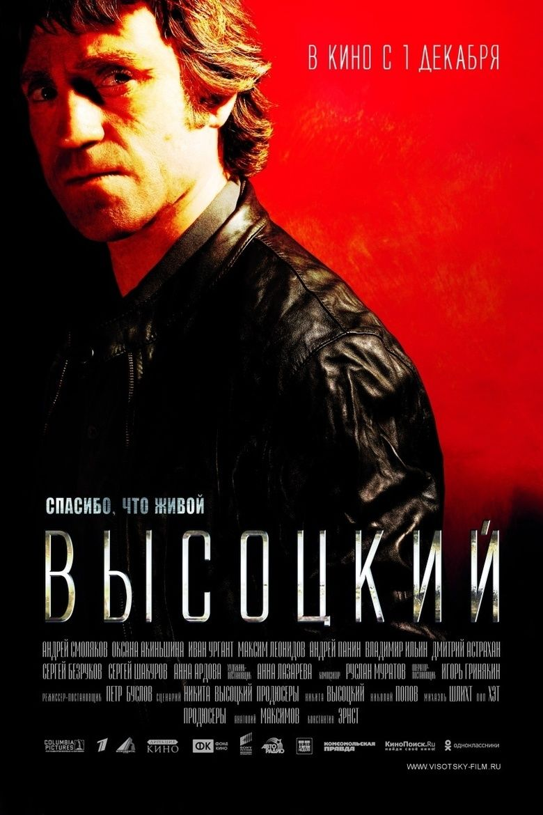 Vysotsky Thank You For Being Alive movie poster
