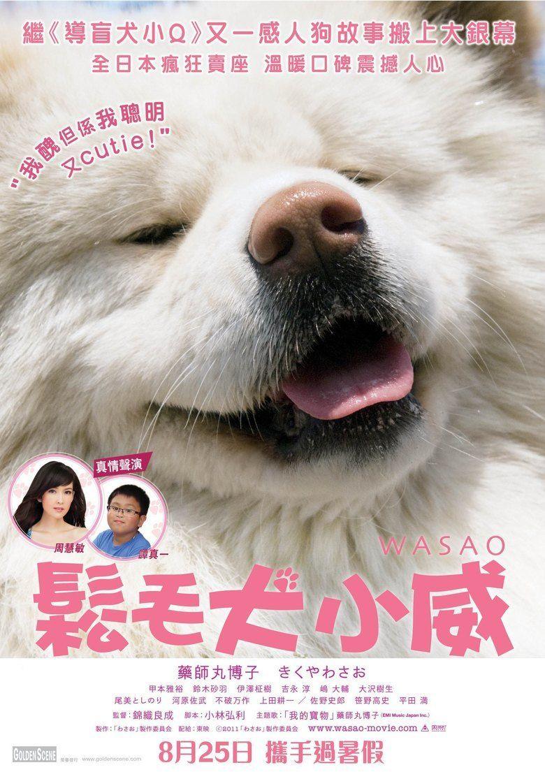 Wasao movie poster