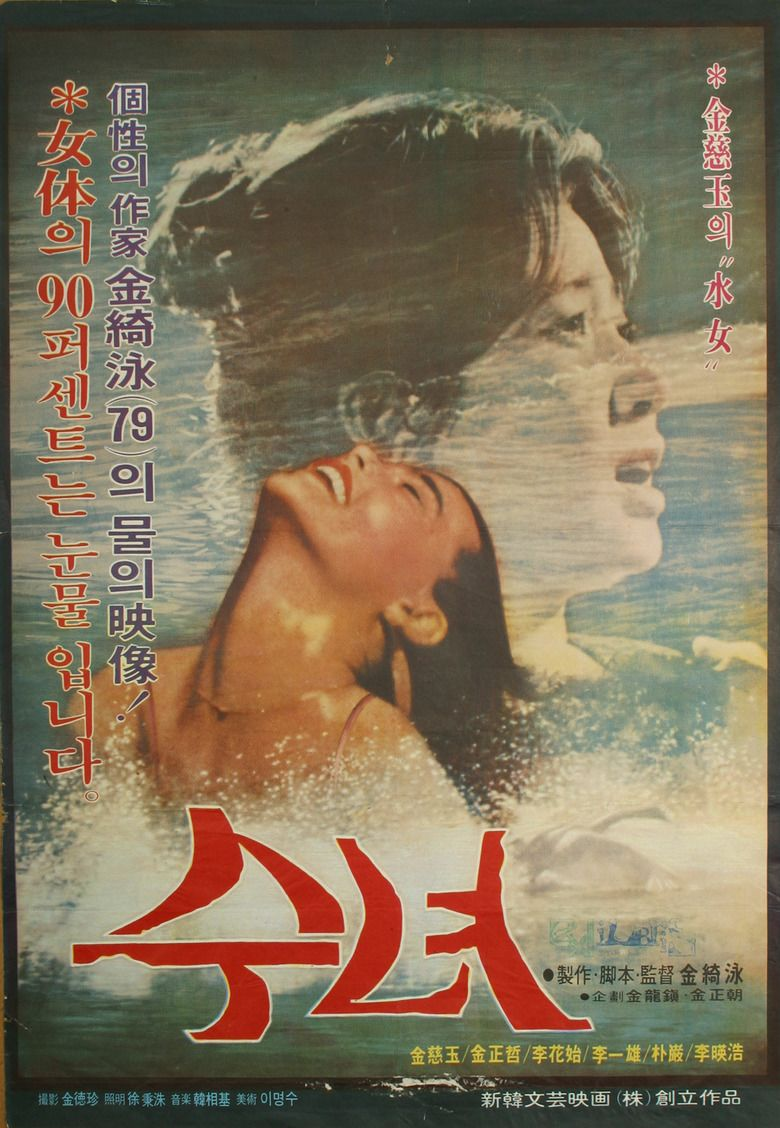 Water Lady movie poster