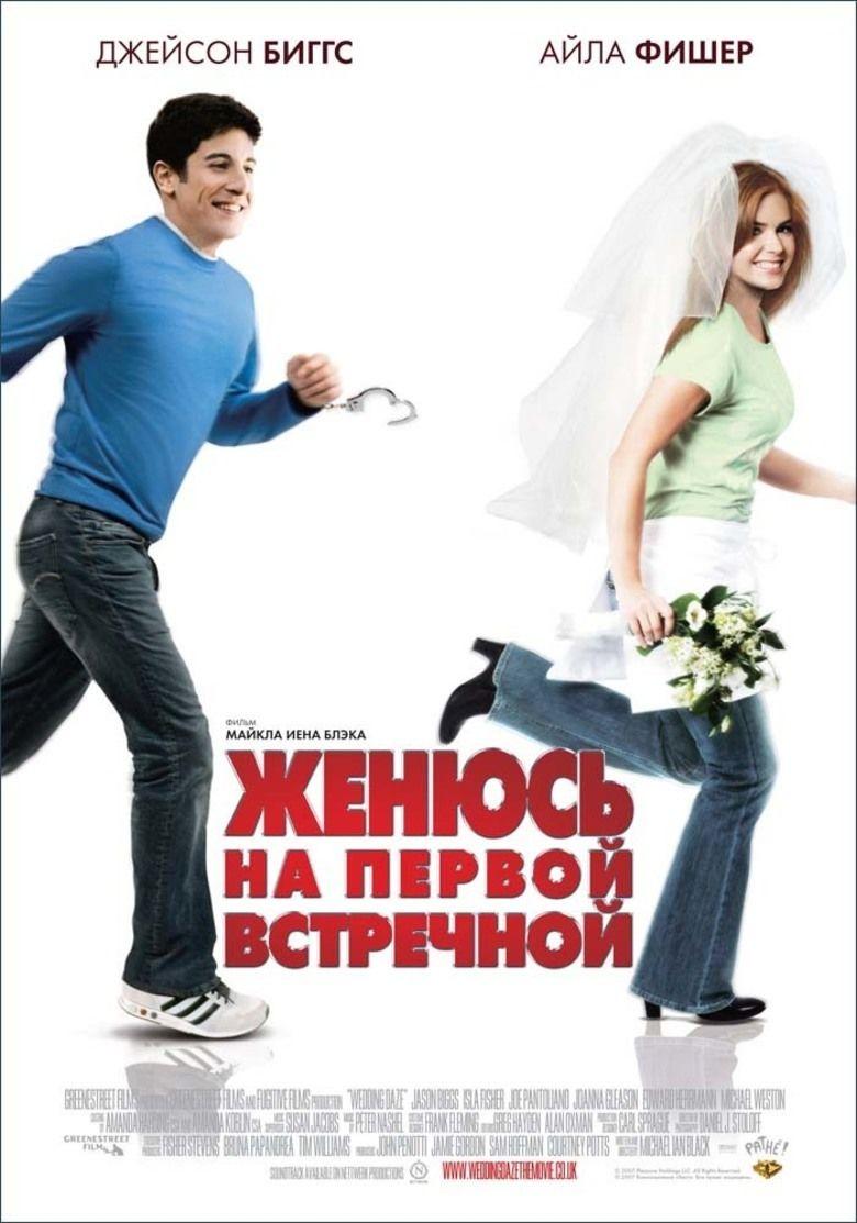 Wedding daze trailer 2006