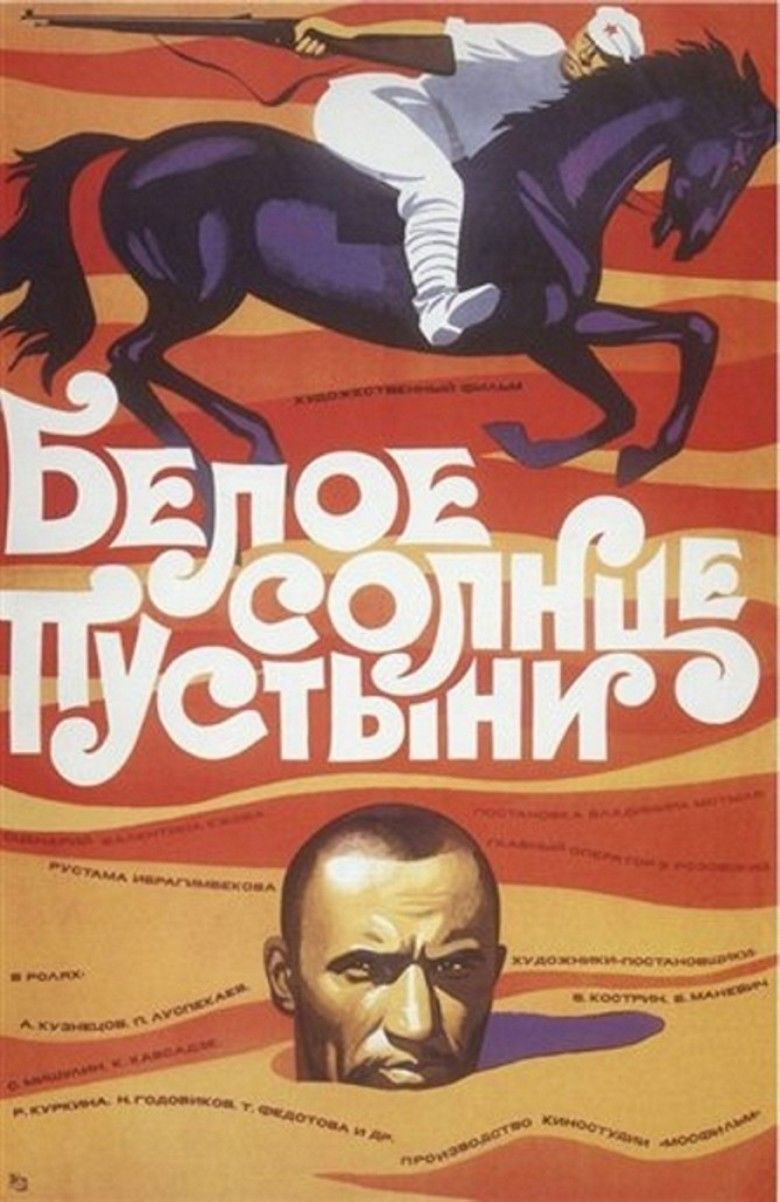 White Sun of the Desert movie poster