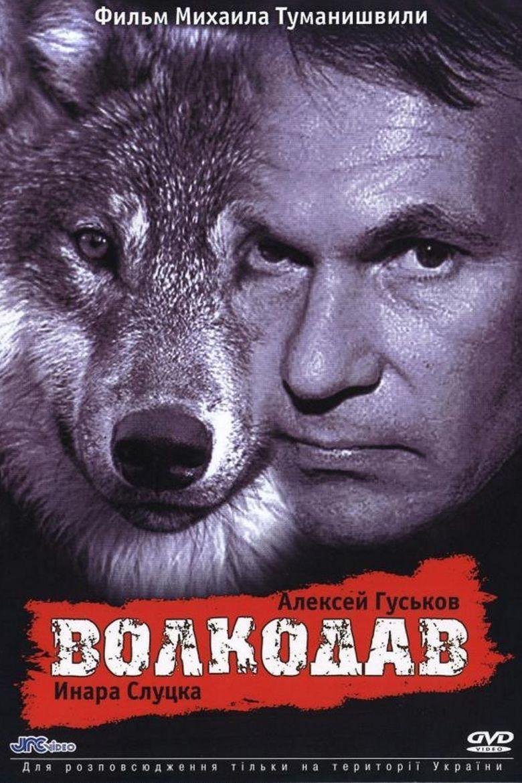 Wolfhound (1991 film) movie poster