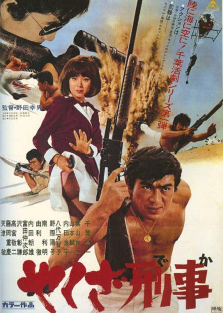 Yakuza deka movie poster