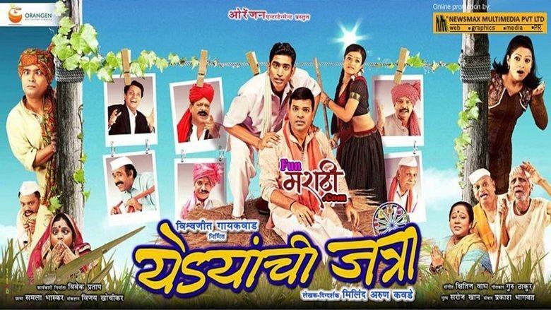 Yedyanchi Jatra movie scenes