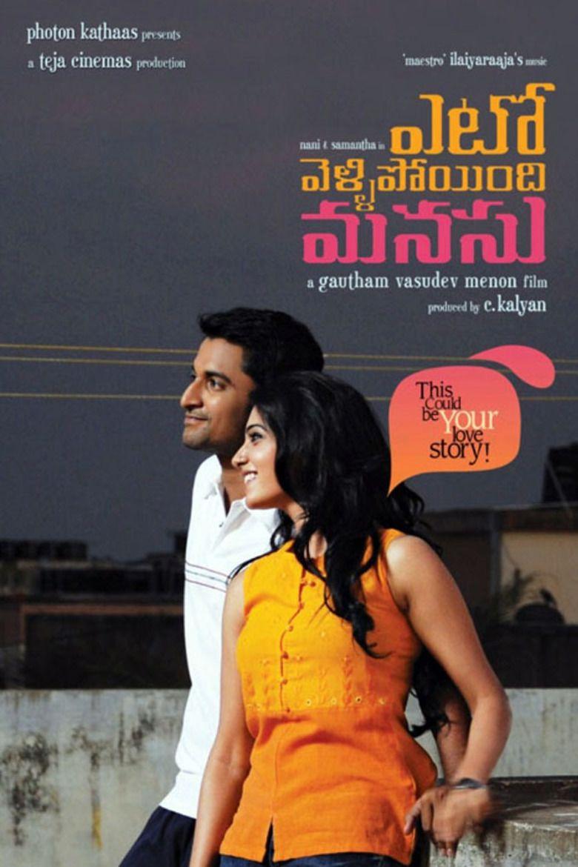 Yeto Vellipoyindhi Manasu movie poster