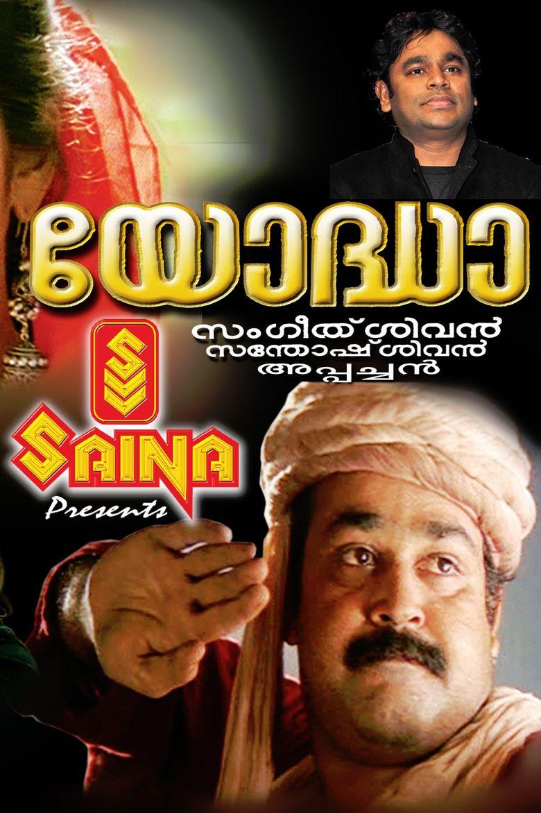 Yodha (1992 film) movie poster
