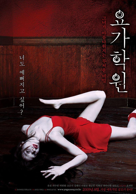 Yoga Hakwon movie poster