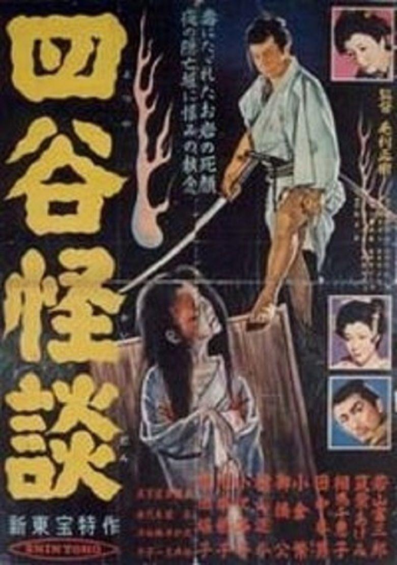 Yotsuya Kaidan (1956 film) movie poster