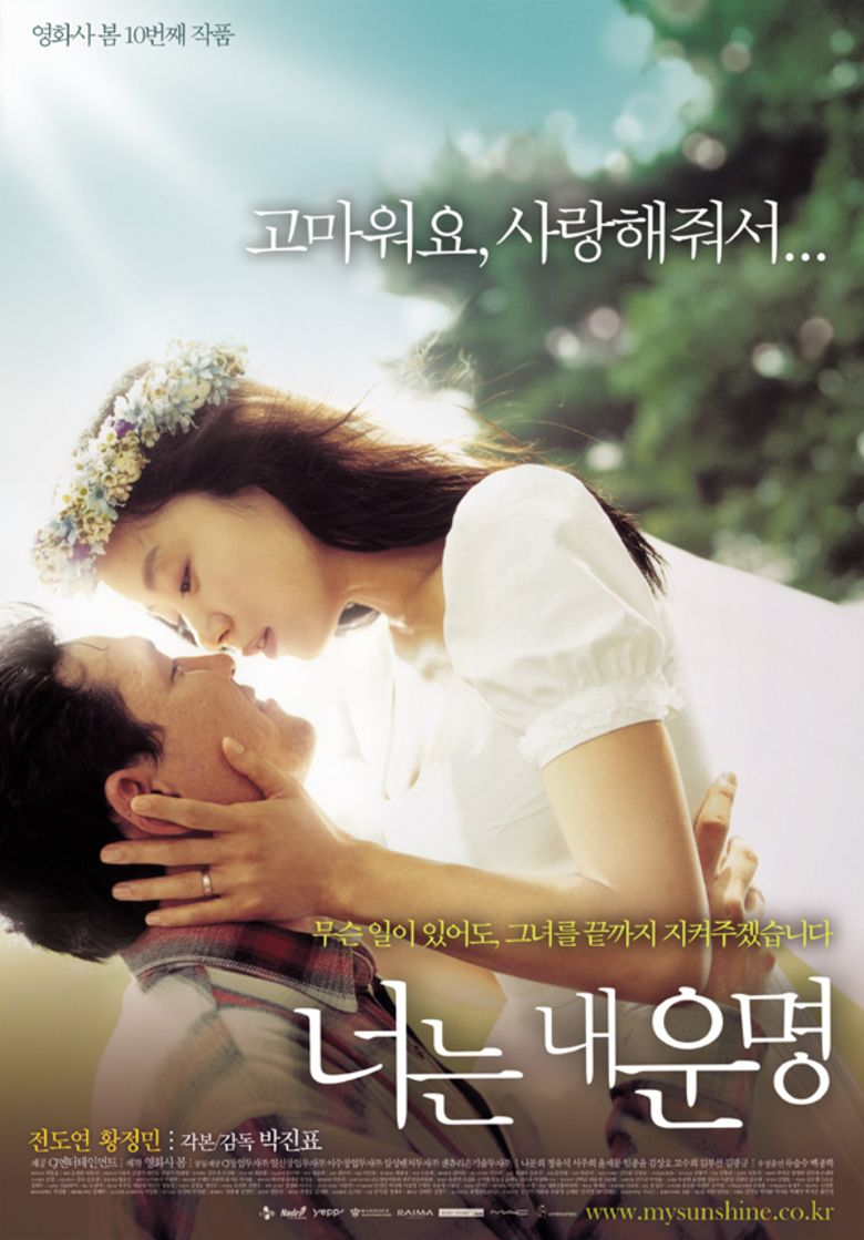 You Are My Sunshine (2005 film) movie poster