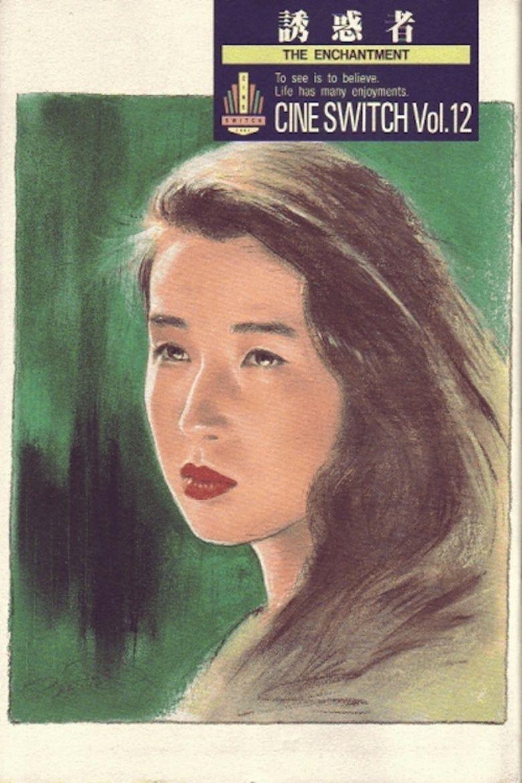 Yuwakusha movie poster