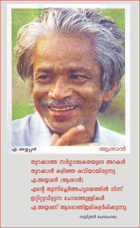 A. Ayyappan Sumithran Chendamangalam A Ayyappan
