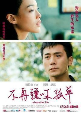 A Beautiful Life (2011 film) movie poster