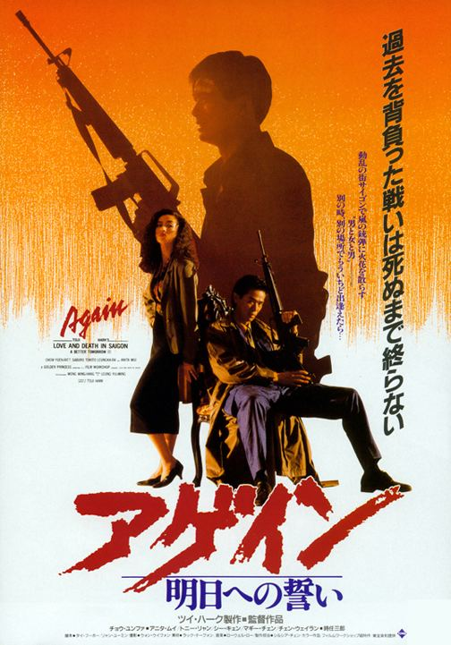 A Better Tomorrow III Better Tomorrow A III Love and Death in Saigon 1989 Review