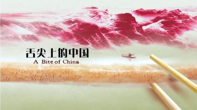 A Bite of China A Bite of China documentary series about Chinese food The China