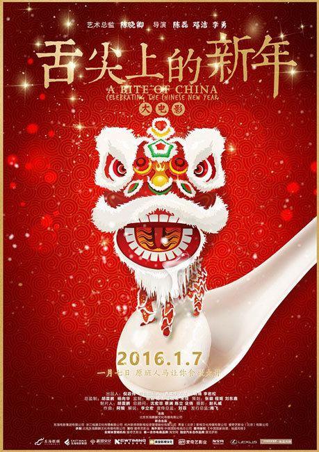 A Bite of China: Celebrating the Chinese New Year englishcricnmmsourceimages20151228aa3b96e6