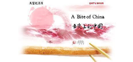 A Bite of China A Bite of China Wikipedia