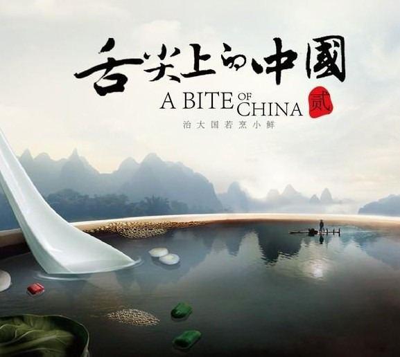 A Bite of China p1imgcctvpiccomphotoworkspacecontentimg2015