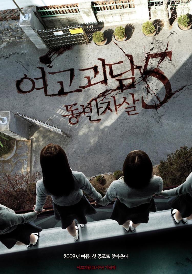 A Blood Pledge A Blood Pledge Korean Movie 2009 5 HanCinema The