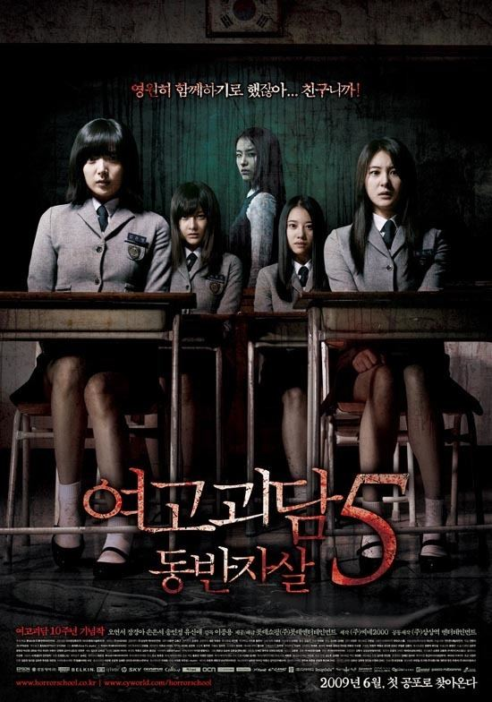 A Blood Pledge Movie Review A Blood Pledge Whispering Corridors 5 2009