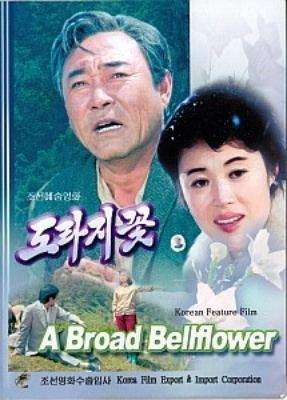 A Broad Bellflower httpsredkoreafileswordpresscom2012017def6