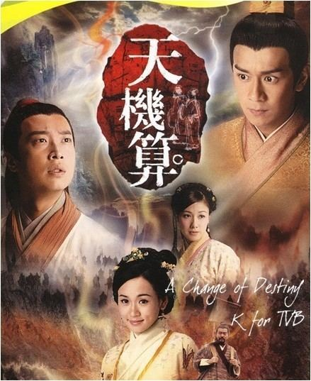 A Change of Destiny A Change of Destiny TVB Episode Synopsis and Thoughts K for TVB