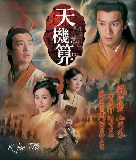 A Change of Destiny A Change of Destiny K for TVB
