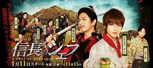 A Chef of Nobunaga Nobunaga no Chef JDrama 2013