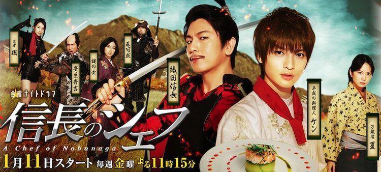 A Chef of Nobunaga asianwikicomimages00eAChefofNobunagaNob