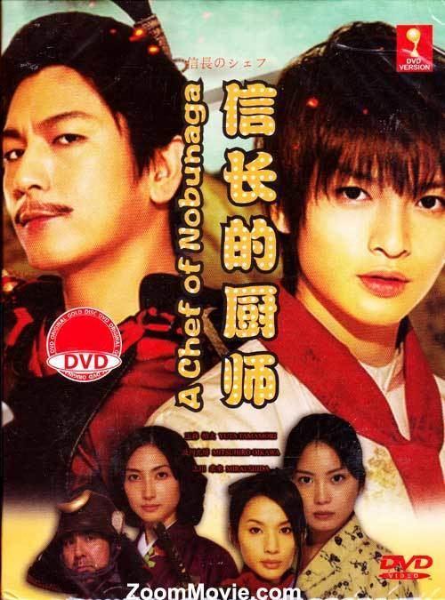 A Chef of Nobunaga A Chef of Nobunaga DVD Japanese TV Drama 2013 Episode 19 end