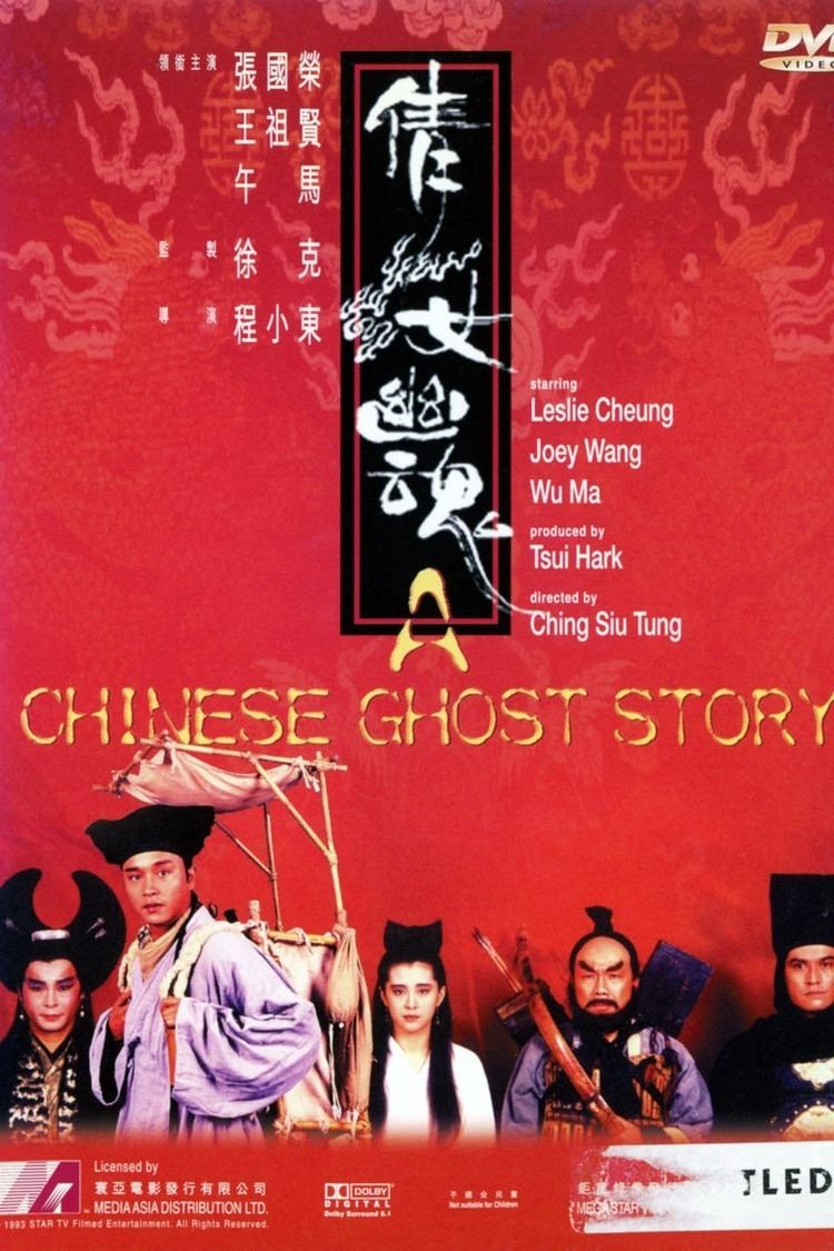A Chinese Ghost Story wwwgstaticcomtvthumbdvdboxart66566p66566d