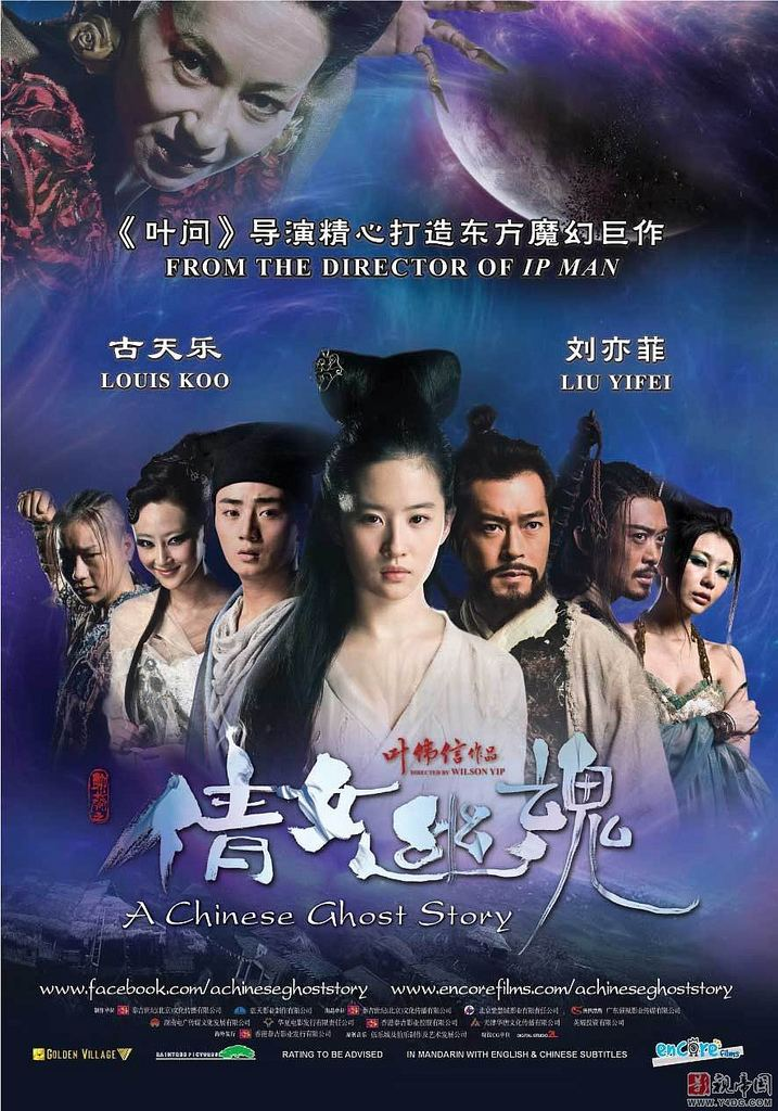 A Chinese Ghost Story Movie Review A Chinese Ghost Story2011 Alvinology