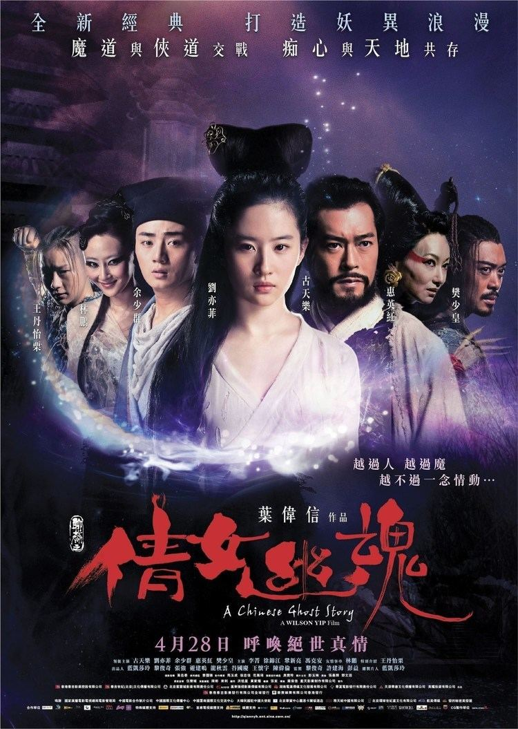 A Chinese Ghost Story Subscene Subtitles for A Chinese Ghost Story A Chinese Fairy Tale