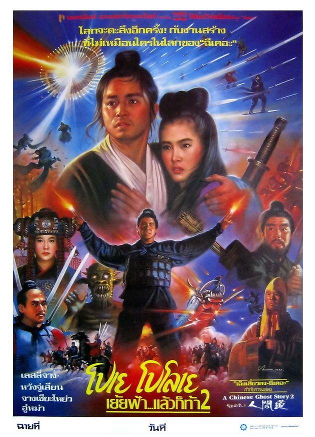 A Chinese Ghost Story II A Chinese Ghost Story II 1990 wuxiacinema