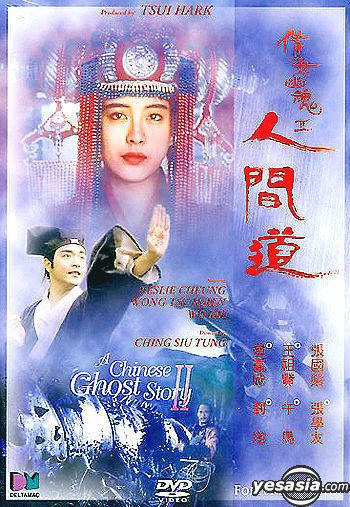 A Chinese Ghost Story II YESASIA A Chinese Ghost Story 2 DVD Hong Kong Version DVD