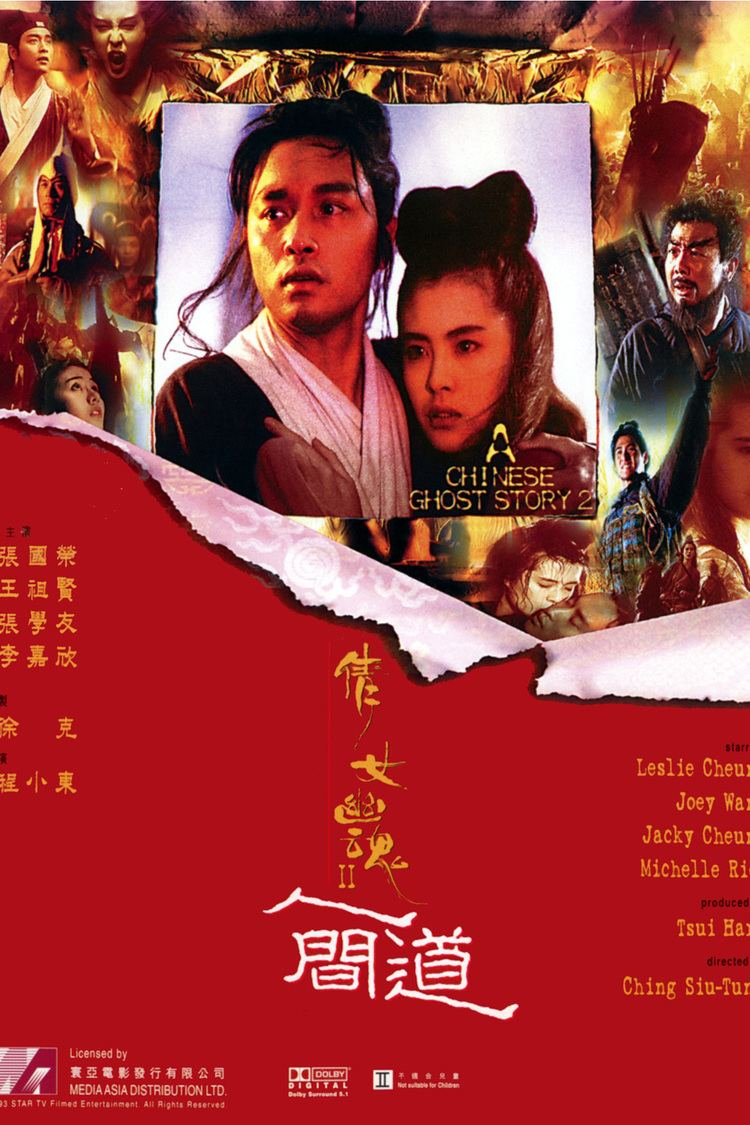 A Chinese Ghost Story II wwwgstaticcomtvthumbdvdboxart65544p65544d