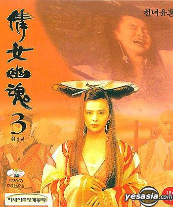 A Chinese Ghost Story III YESASIA A Chinese Ghost Story 3 Korean Version VCD Joey Wang