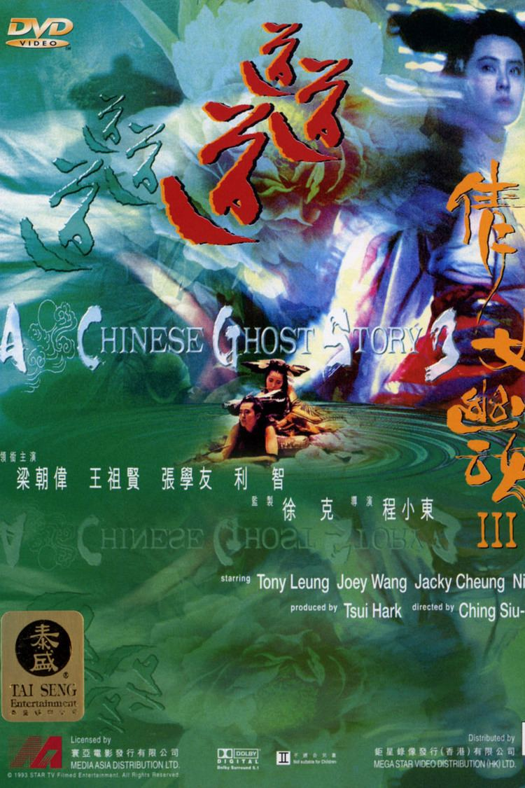 A Chinese Ghost Story III wwwgstaticcomtvthumbdvdboxart70792p70792d