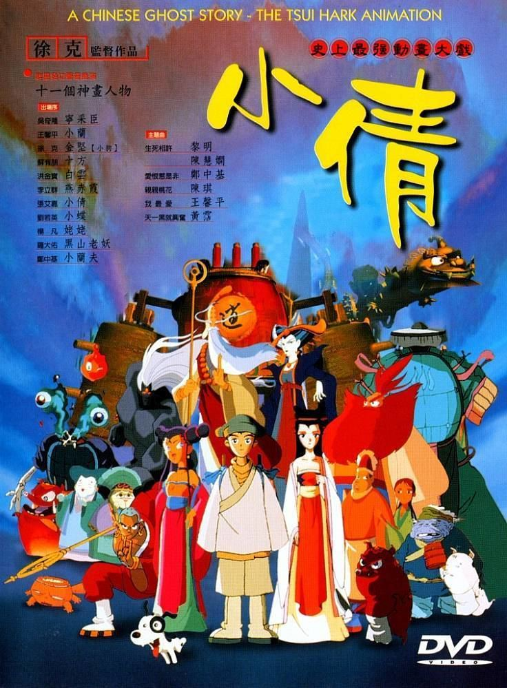 A Chinese Ghost Story: The Tsui Hark Animation RatingMoviesCom Chinese Ghost Story The Tsui Hark Animation A