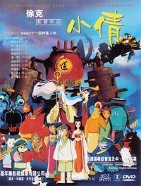 A Chinese Ghost Story: The Tsui Hark Animation httpsuploadwikimediaorgwikipediaendd8ACh