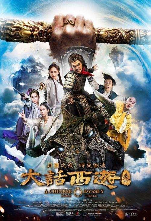 A Chinese Odyssey Part Three showtimes in Hong Kong A Chinese Odyssey Part Three 2016