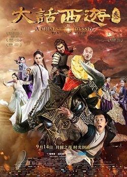 A Chinese Odyssey Part Three A Chinese Odyssey Part Three Wikipedia