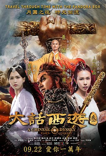 A Chinese Odyssey Part Three A CHINESE ODYSSEY PART THREE III 2016 MovieXclusivecom