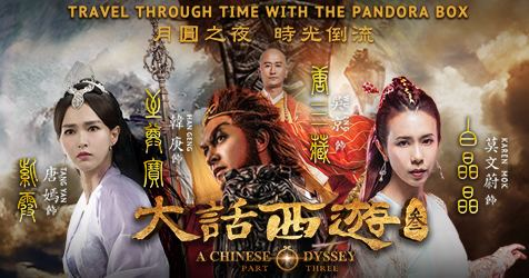 A Chinese Odyssey Part Three Shaw Online Promotion Contest Information