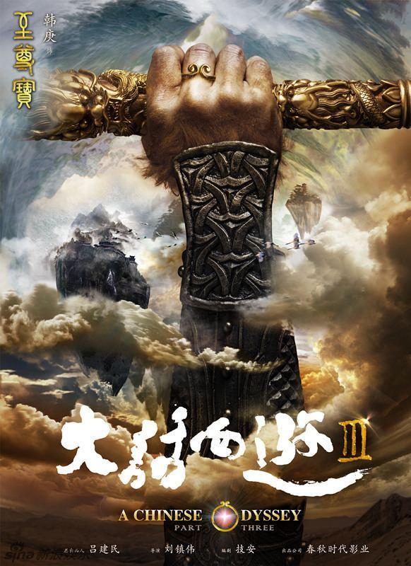 A Chinese Odyssey Part Three Tang Yan and Han Geng lead Chinese Odyssey Part Three A Virtual Voyage