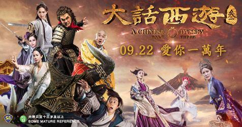 A Chinese Odyssey Part Three Shaw Online Movie Information