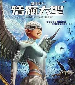 A Chinese Tall Story Wild Realm Reviews A Chinese Tall Story