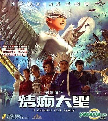 A Chinese Tall Story YESASIA A Chinese Tall Story Hong Kong Version VCD William